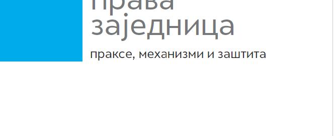 srpski priracnik firstpage