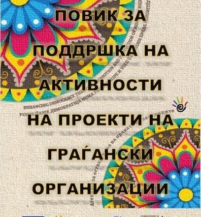 povik1 - jpg