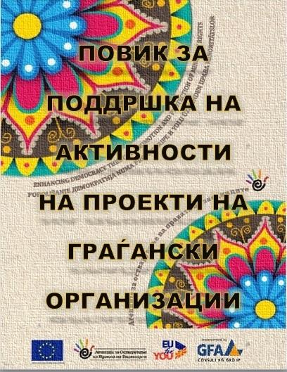 povik1-jpg